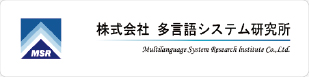 株式会社多言語システム研究所