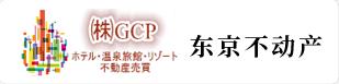 東京不動産 (1)