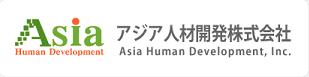 アジア人材開発株式会社