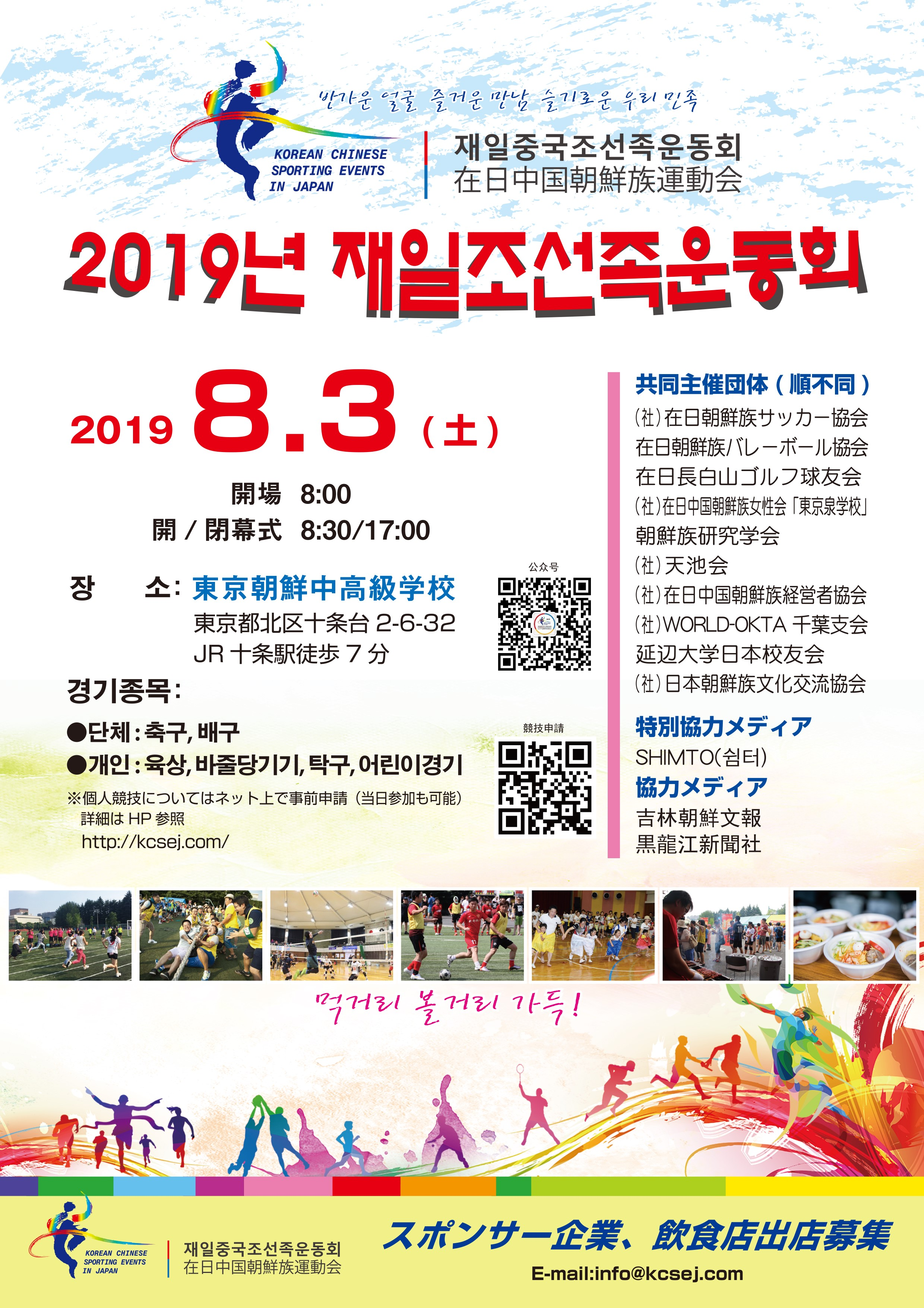 2019年在日朝鮮族運動会案内