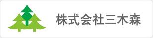 株式会社三木森