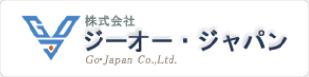 株式会社ジーオー・ジャパン